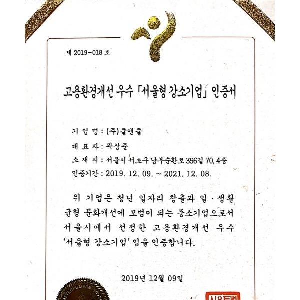 서울특별시 고용환경개선 우수 강소기업 선정