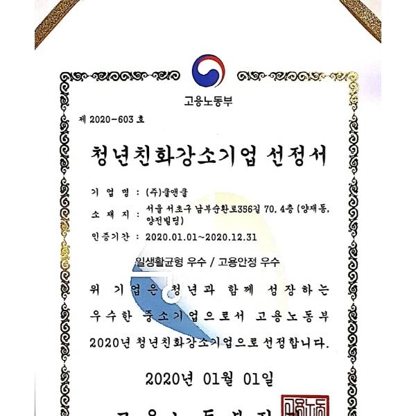 고용노동부 2020 청년친화강소기업 선정