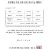 경영혁신 역량 공유·전파 기업 선정