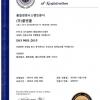 품질경영시스템 ISO9001 국제인증획득